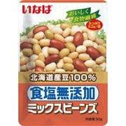 北海道産食塩無添加ミックスビーンズ 50g