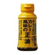 おちょぼ口 カレー風味の正油