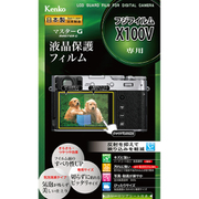 KLPM-FX100V [マスターG 液晶保護フィルム フジフイルム X100V用]