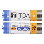 WB-2000-2 [ワイヤレスマイク用 充電電池]
