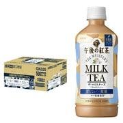 キリン 午後の紅茶 ザ・マイスターズ ミルクティー PET 500ml×24本