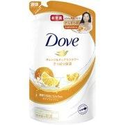 Dove(ダヴ) ボディウォッシュ さっぱり保湿 オレンジ&ティアラフラワー 詰替 360g [ボディソープ]