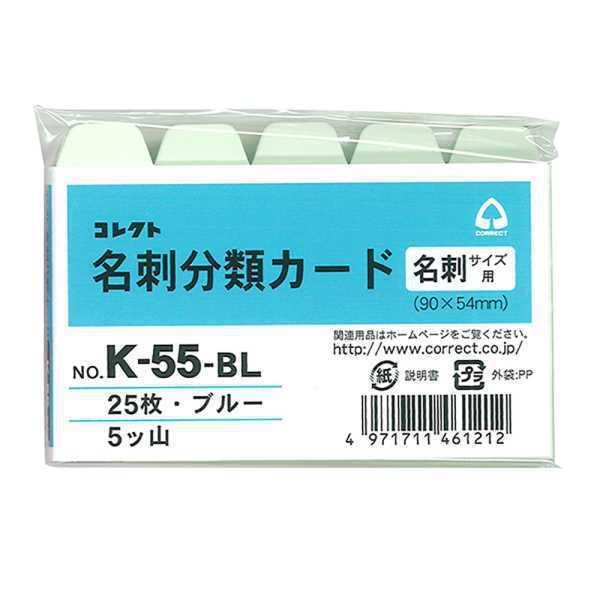 K-55-BL [名刺分類カード 横型 5ツ山 ブルー]