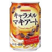 キャラメルマキアート 缶 275g×24本