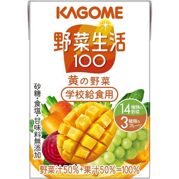 学校給食用 野菜生活100 黄の野菜 100ml×36本