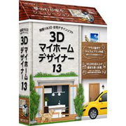 3Dマイホームデザイナー13 [パソコンソフト]