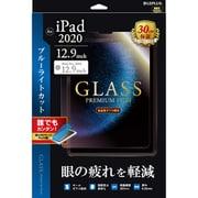 LP-ITPL20FGB [iPad 12.9インチ 2020年モデル 用 GLASS PREMIUM FILM ガラスフィルム スタンダードサイズ ブルーライトカット]