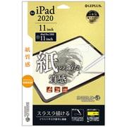 LP-ITPM20FLMTP [iPad 11インチ 2020年モデル 用 SHIELD・G HIGH SPEC FILM 保護フィルム 反射防止/紙質感]