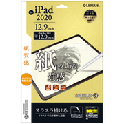 LP-ITPL20FLMTP [iPad 12.9インチ 2020年モデル 用 SHIELD・G HIGH SPEC FILM 保護フィルム 反射防止/紙質感]