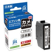 JIT-KEKAMBL [エプソンKAM-BK-L互換日本製リサイクルインクカートリッジ カメ互換ブラック]