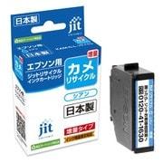 JIT-KEKAMCL [エプソンKAM-C-L互換日本製リサイクルインクカートリッジ カメ互換シアン]