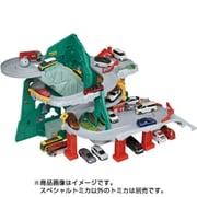 トミカ トンネルくぐって!やまのぼりドライブ スペシャルトミカ同梱版 [対象年齢:3歳~]
