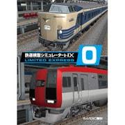 鉄道模型シミュレーターNX VS-0 [Windowsソフト]
