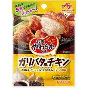 お肉やわらかの素 ガリバタ風チキン 9.5g