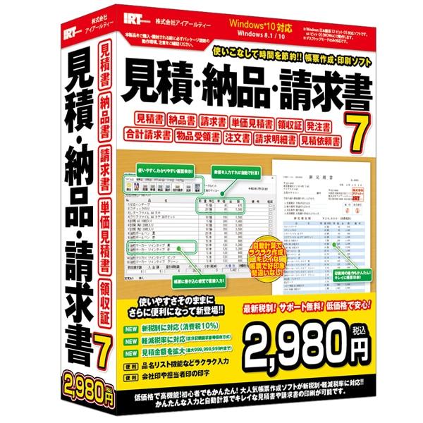 IRTB0503 [見積・納品・請求書7 Windowsソフト]