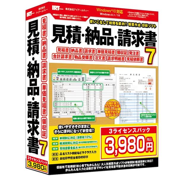 IRTB0504 [見積・納品・請求書7 3ライセンスパック Windowsソフト]