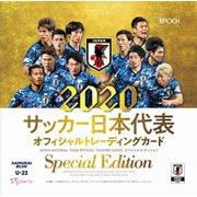 EPOCH2020 サッカー日本代表 オフィシャルトレーディングカード スペシャルエディション 1パック [トレーディングカード]