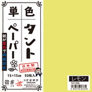 TA1506 [タントペーパー 15×15cm 単色 50枚入 レモン]