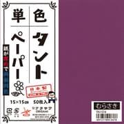 TA1516 [タントペーパー 15×15cm 単色 50枚入 紫]