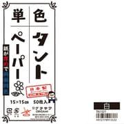 TA1521 [タントペーパー 15×15cm 単色 50枚入 白]