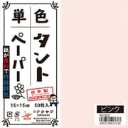 TA1522 [タントペーパー 15×15cm 単色 50枚入 ピンク]