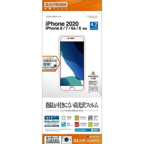 G2309IP047 [iPhone SE(第2世代)/8/7/6s/6 4.7インチ用 保護フィルム 光沢防指紋]