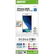 R2310IP047 [iPhone SE(第2世代)/8/7/6s/6 4.7インチ用 保護フィルム さらさら反射防止]
