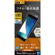 UG2316IP047 [iPhone SE(第2世代)/8/7/6s/6 4.7インチ用 保護フィルム 薄型TPU 光沢防指紋]