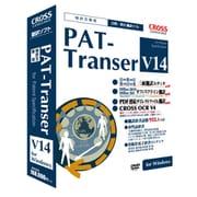 PAT-Transer V14 [翻訳ソフト]