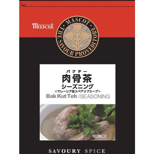 袋入 肉骨茶(バクテー)シーズニング 15g