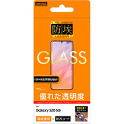 RT-GS205F/BSCG [Galaxy S20 5G 用 ガラスフィルム 防埃 ソーダガラス 10H 光沢]