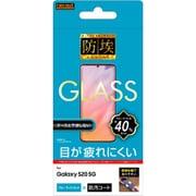 RT-GS205F/BSMG [Galaxy S20 5G 用 ガラスフィルム 防埃 ソーダガラス 10H ブルーライトカット]