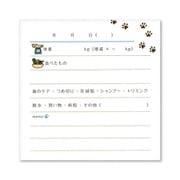351293 [memoroku(メモ録) カード ペット]