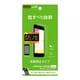 RT-P25F/B1 [iPhone SE(第2世代)/8/7/6s/6 4.7インチ用 保護フィルム 指紋防止 反射防止]