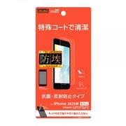 RT-P25F/H1 [iPhone SE(第2世代)/8/7/6s/6 4.7インチ用 保護フィルム 指紋防止 反射防止 さらさらタッチ]