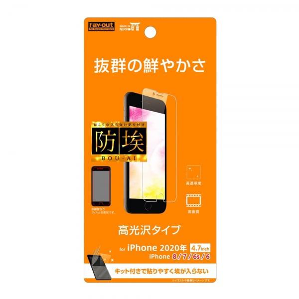 RT-P25F/A1 [iPhone SE(第2世代)/8/7/6s/6 4.7インチ用 保護フィルム 指紋防止 光沢]