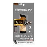 RT-P25F/DC [iPhone SE(第2世代)/8/7/6s/6 4.7インチ用 保護フィルム 衝撃吸収 反射防止]