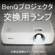 LHT-2550 [BenQプロジェクタ交換用ランプ]