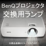 LMS-550 [BenQプロジェクタ交換用ランプ]