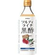ソルティライチ黒酢 500ml [酢]