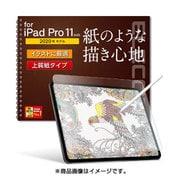 TB-A20PMFLAPL [iPad Pro 11インチ 2020年モデル/第2世代/液晶保護フィルム/ペーパーライク/反射防止/上質紙タイプ]
