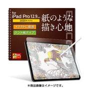 TB-A20PLFLAPLL [iPad Pro 12.9インチ 2020年モデル/2018年モデル用 保護フィルム ペーパーライク 反射防止 ケント紙タイプ]