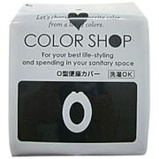 カラーショップ O型便座カバー BK