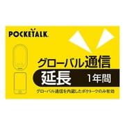 POCKETALK グローバル通信延長 1年(通常版)