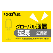 POCKETALK グローバル通信延長 2週間(通常版)