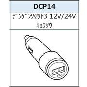 DCP14 [電源ソケット3 12V/24V共通]