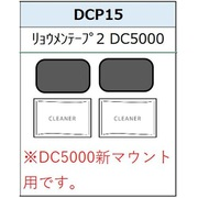 DCP15 [両面テープ2 d'Action 360 S(ダクション 360) DC5000用]