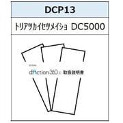 DCP13 [取扱説明書 d'Action 360 S(ダクション 360) DC5000用]