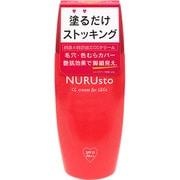 NURU sto(ヌルスト) 100ml [脚用CCクリーム]