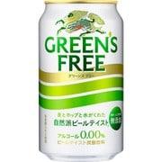 グリーンズフリー 350ml×24缶 [アルコールテイスト飲料]